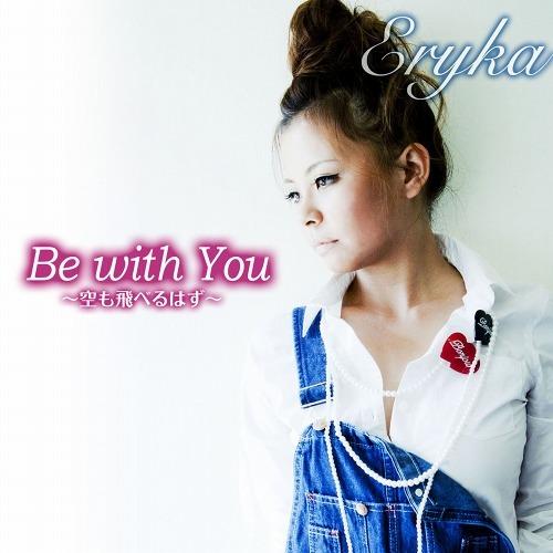 「Be With You〜空も飛べるはず〜」でメジャー・デビューする恵莉花 (c)Listen Japan