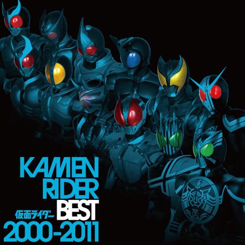 平成仮面ライダーシリーズの楽曲を収録した『KAMEN RIDER BEST 2000-2011』 (C)石森プロ・東映 (C)石森プロ・テレビ朝日・ADK・東映 (c)ListenJapan