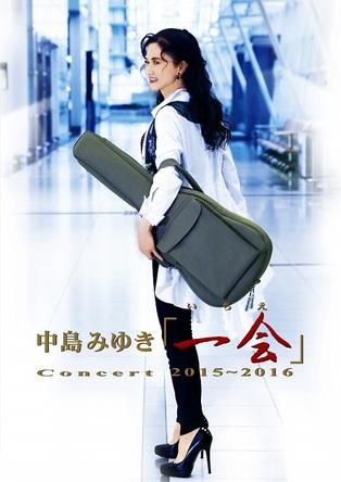 Blu-ray&DVD『中島みゆき Concert 「一会」(いちえ)2015~2016』 (okmusic UP's)
