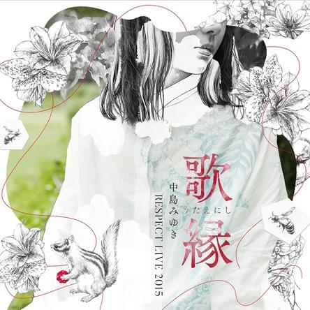 アルバム『「歌縁」(うたえにし)- 中島みゆき RESPECT LIVE 2015 -』 (okmusic UP's)