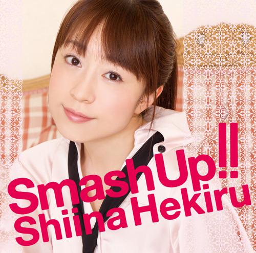 椎名へきる「Smash Up!!」ジャケット画像 (c)ListenJapan