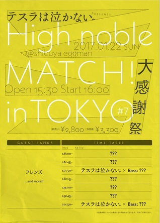 『テスラは泣かない。presents 「High noble MATCH! in TOKYO #7」 - 大感謝祭 -』 (okmusic UP\'s)