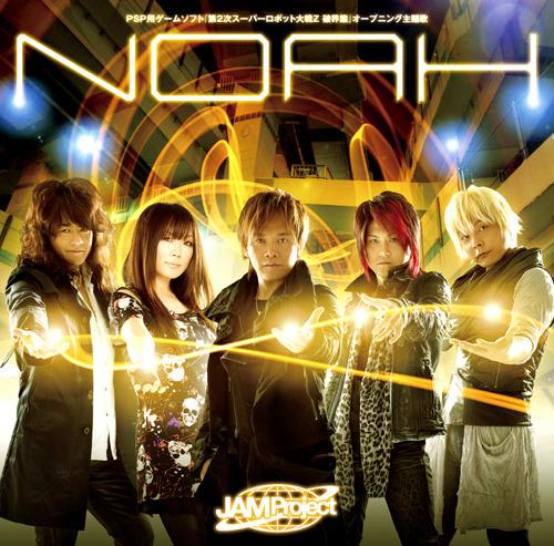 JAM Project「NOAH」ジャケット画像 (c)ListenJapan