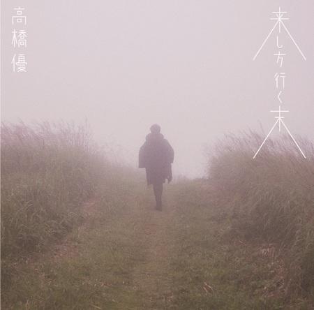 アルバム 『来し方行く末』【通常盤】(CD) (okmusic UP's)