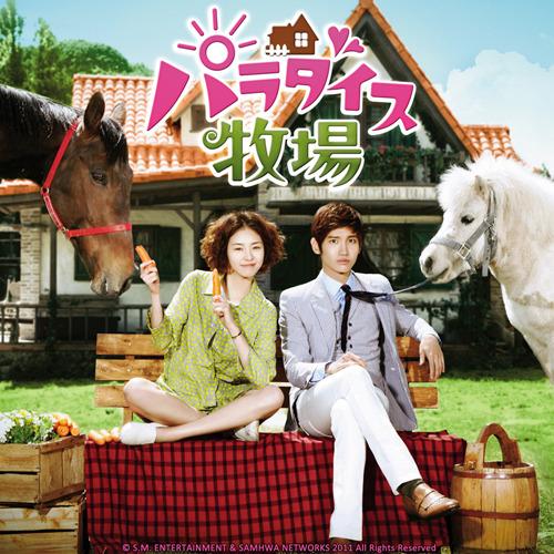 『パラダイス牧場 Paradise Farm オリジナル・サウンド・トラック』日本版 (c)Listen Japan