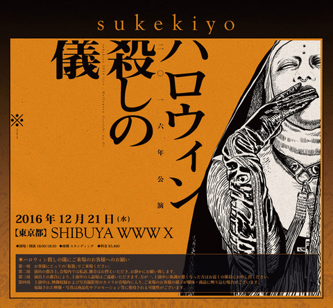 「sukekiyo 二〇一六年公演「ハロウィン殺しの儀」 (okmusic UP's)