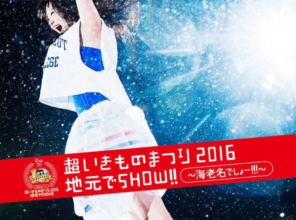 DVD&Blu-ray「超いきものまつり2016 地元でSHOW!!~海老名でしょー!!!~」 (okmusic UP's)