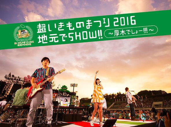 DVD&Blu-ray「超いきものまつり2016 地元でSHOW!!~厚木でしょー!!!~」 (okmusic UP's)