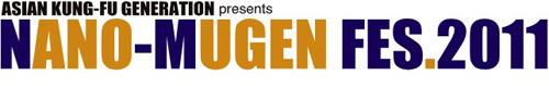 第2弾にASH、THE RENTALS、ブンブンら計3組の出演を発表した『NANO-MUGEN FES. 2011』 (c)Listen Japan
