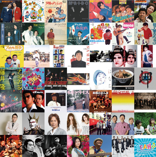 『YEAH♪♪〜 YOSHIMOTO COVER & BEST〜』