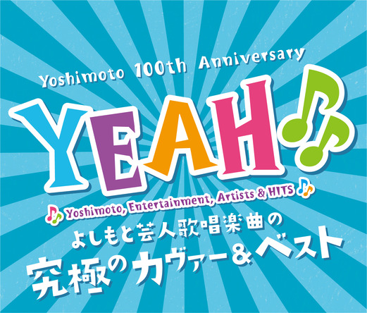 アルバム『YEAH♪♪~ YOSHIMOTO COVER & BEST~』 (okmusic UP's)