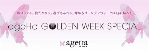 GW期間中に「ageHa spring」開催 (c)Listen Japan