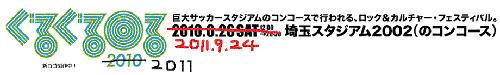 会場自体を「ぐるぐる回る」ショーケース型のフェスティバル『ぐるぐる回る2011』 (c)Listen Japan