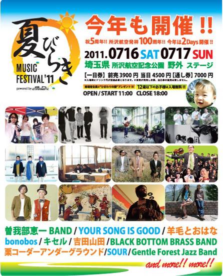 第3弾に栗コーダーアンダーグラウンド出演を発表した『夏びらきMUSIC FESTIVAL'11』 (c)Listen Japan