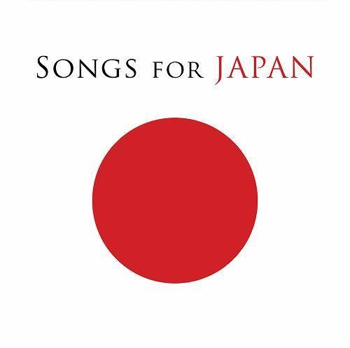 全世界18カ国でNo.1を獲得した東日本大震災チャリティ・アルバム『SONGS FOR JAPAN』 (c)Listen Japan