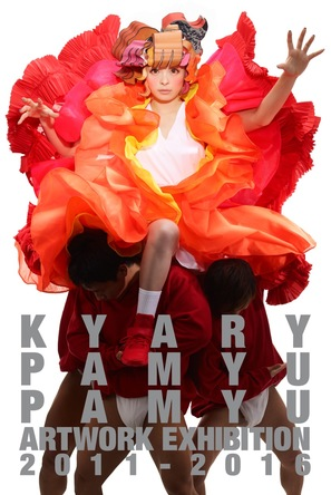 「KYARY PAMYU PAMYU ARTWORK EXHIBITION 2011-2016」 (okmusic UP\'s)
