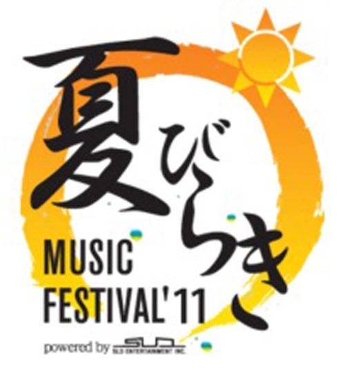 第4弾の追加出演者を発表した『夏びらきMUSIC FESTIVAL2011』 (c)Listen Japan