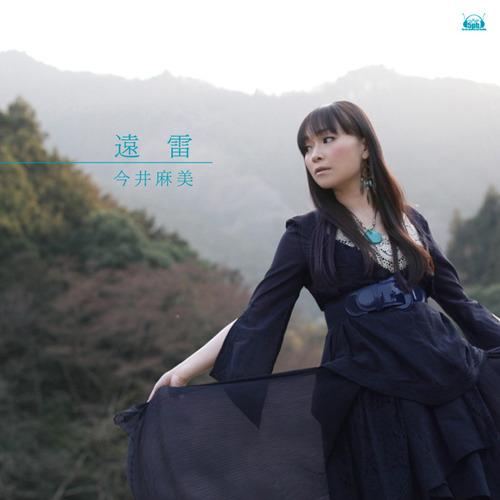 今井麻美「遠雷」ジャケット画像 (c)ListenJapan