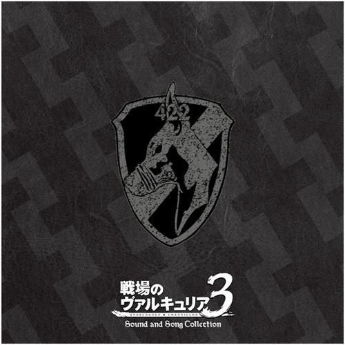 『「戦場のヴァルキュリア3」サウンド&ソングコレクション』ジャケット画像 (C)SEGA (C)SEGA/PROJECT VALKYRIA3 (c)ListenJapan