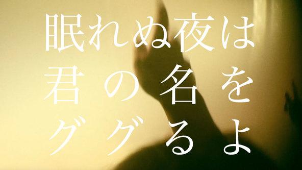 「眠れぬ夜は君の名をググるよ」MV (okmusic UP's)