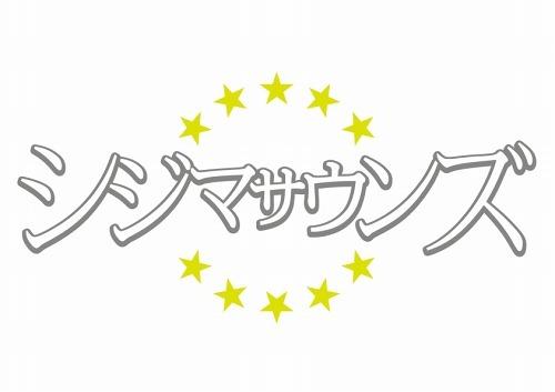 「すみれ」でメジャーデビューするシジマサウンズ. (c)Listen Japan