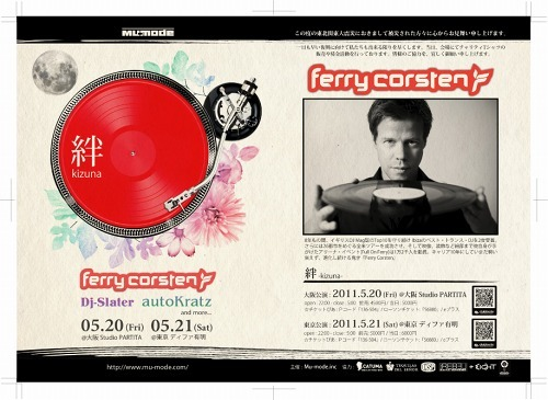 チャリティーイベント「絆-kizuna-」に出演するフェリー・コーステン (c)Listen Japan