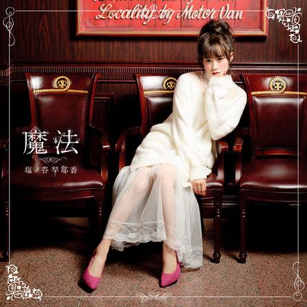 シングル「魔法」【通常盤】(CD) (okmusic UP's)