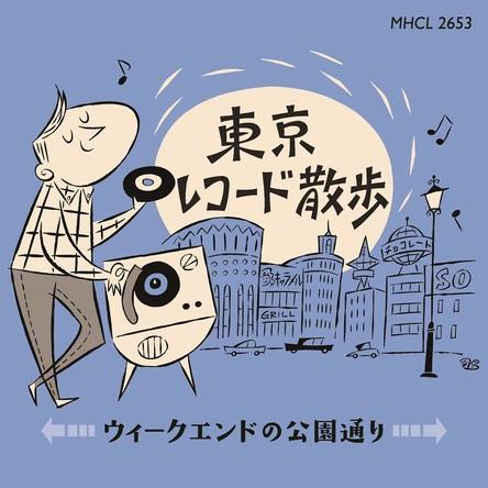 アルバム『東京レコード散歩 ウィークエンドの公園通り』 (okmusic UP's)