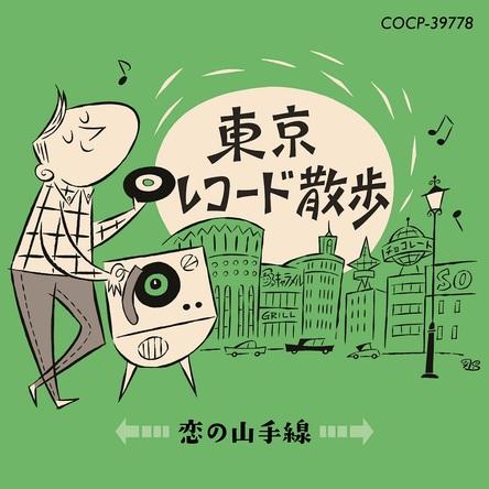 アルバム『東京レコード散歩 恋の山手線』 (okmusic UP's)