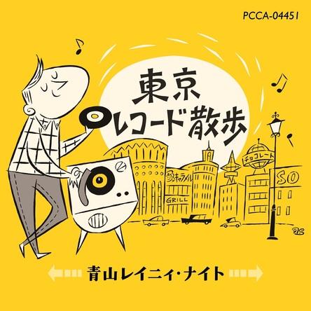 アルバム『東京レコード散歩 青山レイニィ・ナイト』 (okmusic UP's)