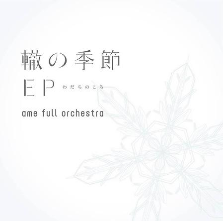 EP『轍の季節 EP』 (okmusic UP's)