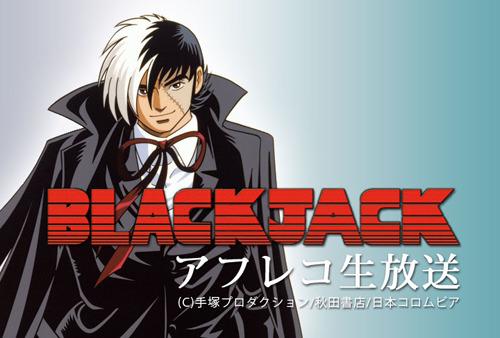 OVA「ブラック・ジャック」新作アフレコをニコ生で生放送 (c)ListenJapan