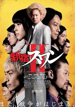 映画『新宿スワンII』 (okmusic UP's)
