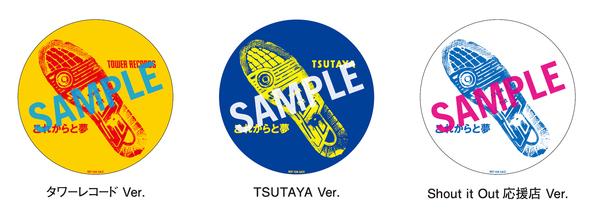 EP「これからと夢」CD予約・先着購入特典 缶バッジ (okmusic UP's)