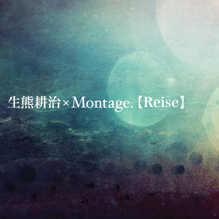 シングル「生熊耕治×Montage. 2016 Tour【Reise】collaboration disc」 (okmusic UP's)