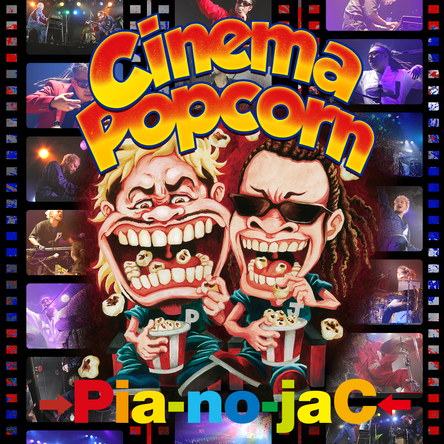 アルバム『Cinema Popcorn』 (okmusic UP's)