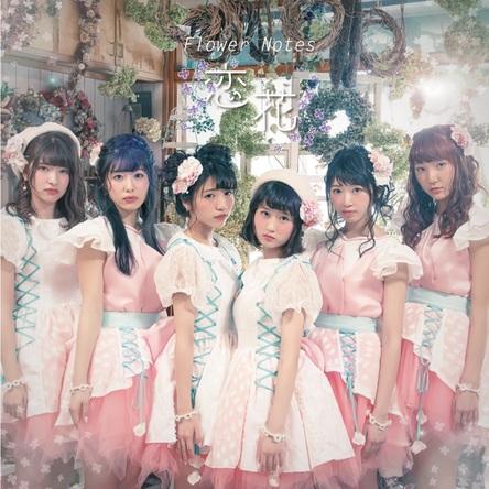 シングル「恋花」【Type-A】(CD) (okmusic UP's)