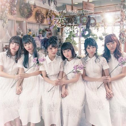 シングル「恋花」【Type-B】(CD) (okmusic UP's)