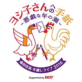 桑田佳祐 年越しライブ2016「ヨシ子さんへの手紙 ~悪戯な年の瀬~」ロゴ (okmusic UP's)