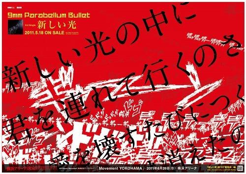 9mm Parabellum Bullet、3rdシングル「新しい光」のポスター(イメージ画像) (c)Listen Japan