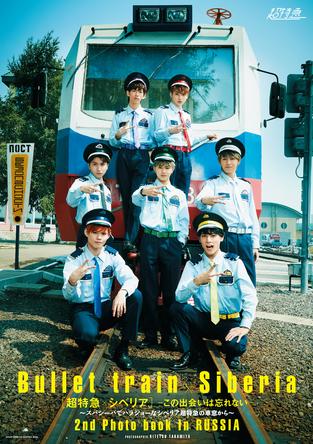 写真集『超特急×シベリア-この出会いは忘れない-〜スパシーバでハラショーなシベリア超特急の車窓から〜』 (okmusic UP\'s)