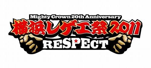 「横浜レゲエ祭2011 RESPECT」第2弾出演者を発表 (c)Listen Japan