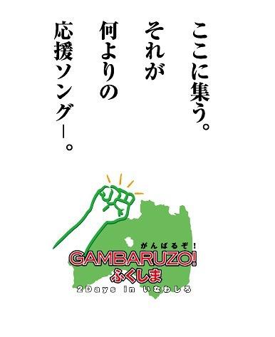 福島県で開催される野外ライヴ<GAMBARUZO!ふくしま 2Days in いなわしろ> (c)Listen Japan