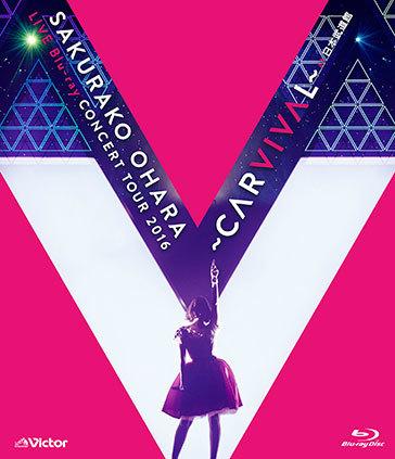 Blu-ray『大原櫻子 LIVE DVD/Blu-ray CONCERT TOUR 2016 ~CARVIVAL~ at 日本武道館』 (okmusic UP's)