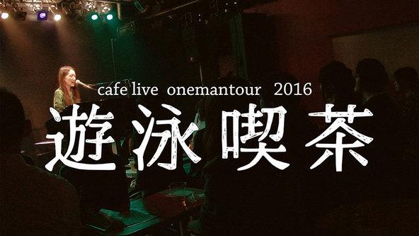 カフェツアー「遊泳喫茶」 (okmusic UP's)