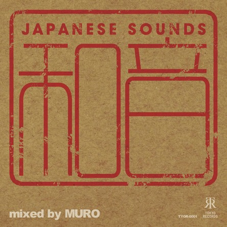 アルバム『和音-Mixed by MURO』 (okmusic UP\'s)