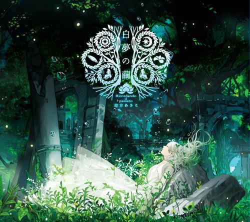 6月8日リリースの志方あきこニューマキシCD『白夢の繭〜Ricordando il passato〜』 (C)Akiko Shikata (C)Frontier Works (c)ListenJapan