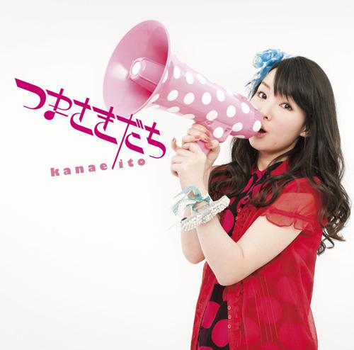 伊藤かな恵「つまさきだち」初回限定盤ジャケット画像 (c)ListenJapan