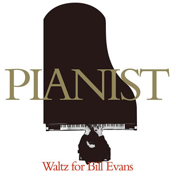 ビル・エヴァンスのトリビュート盤『PIANIST〜ワルツ・フォー・ビル・エヴァンス』 (c)Listen Japan