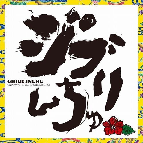 ジブリ・ソングを沖縄テイストにカヴァーしたアルバム『ジブリんちゅ』 (c)Listen Japan